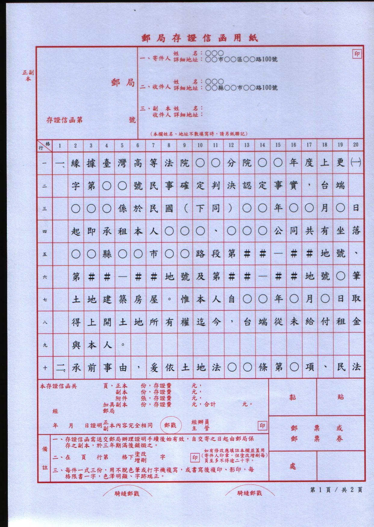书信格式范文图片